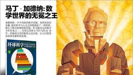 8年前的今天,啊哈,灵机一动的数学科普之王马丁·加德纳逝世
