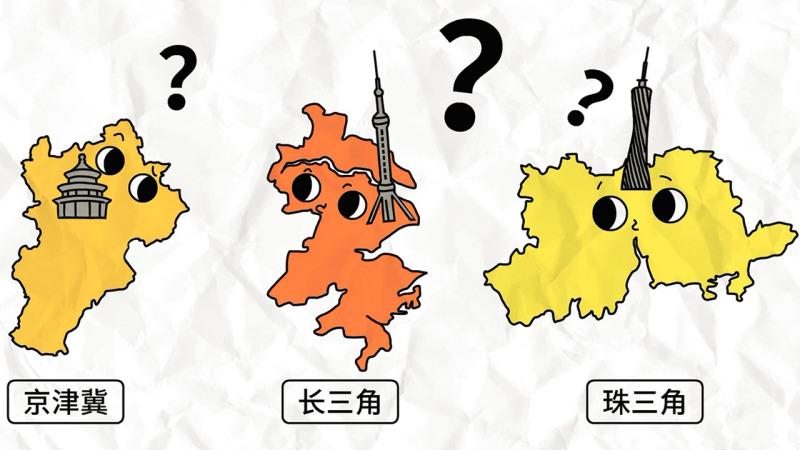 京津冀、长三角和珠三角,哪里工作最有前途?北上广也得认真挑!