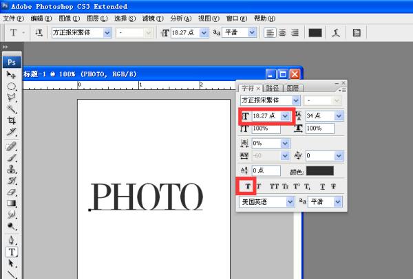 怎么用photoshop給文字加粗圖片