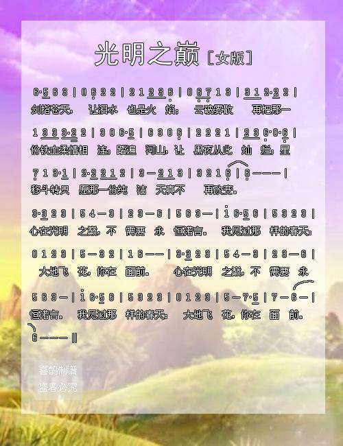 虹猫简谱_虹猫蓝兔七侠传简谱