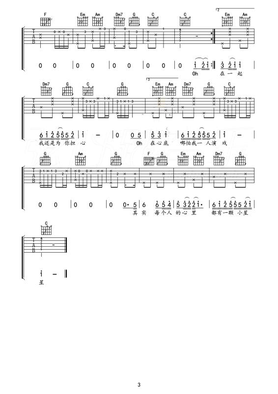 吉他曲谱星_夜空中最亮的星曲谱