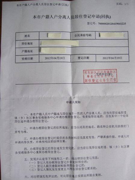 人口户口网_本网报道引起重视 孝昌8岁养女上户口