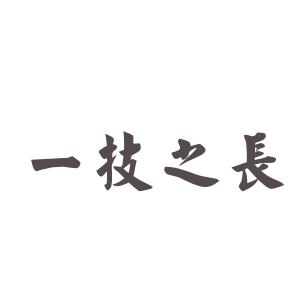 成语什么技末_成语故事简笔画