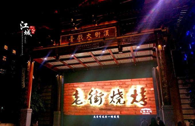 武汉旅游攻略图片191