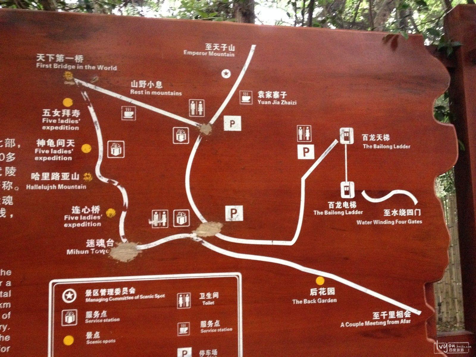 张家界国家森林公园旅游攻略图片23