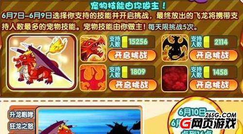 洛克王国赤炎飞龙技能石图片