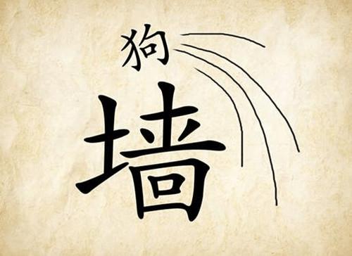 二明什么成语_成语故事简笔画