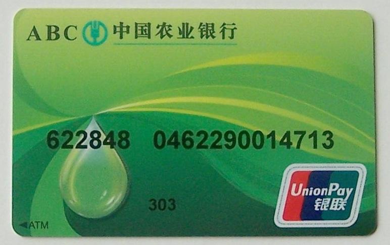 农行借记卡开头数字_我的卡就是这个样的   普通借记卡