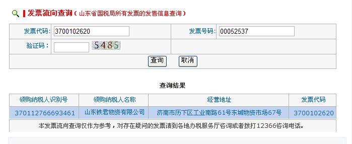 山东发票验票_山东省增值税普通发票代码3700102620发票号码00052537纳税人识别号 ...