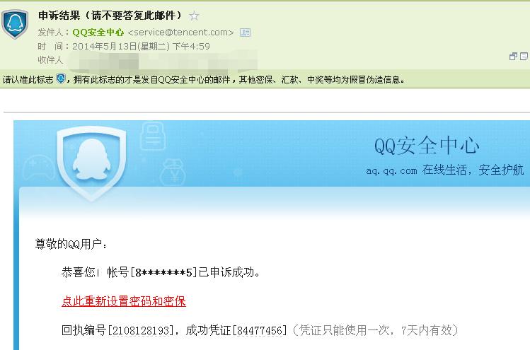 qq號碼申訴成功后,怎么進行修改密碼?圖片