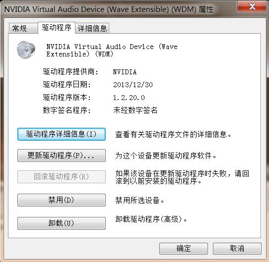 """电脑开机时左下角显示""""NVIDIA Virtual Audio Device(Wave"""