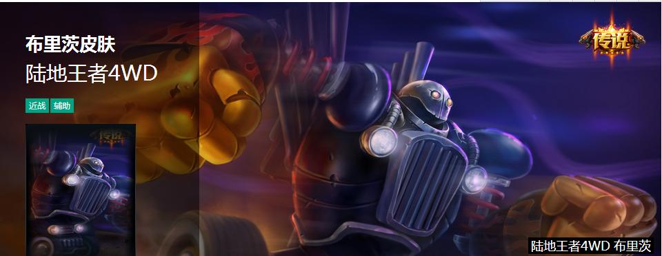 英雄机器人符文_英雄联盟的机器人有什么特效皮肤_百度知道
