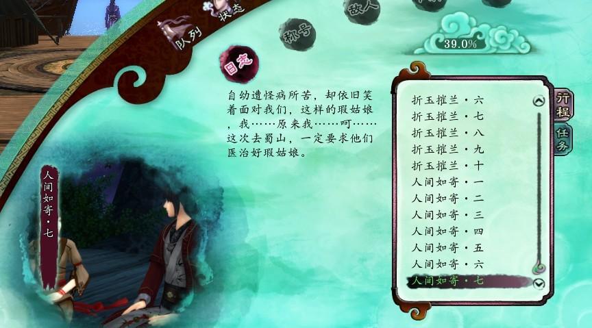 仙剑5前传明州龙溟_仙剑奇侠传5前传龙溟在明州的位置_百度知道