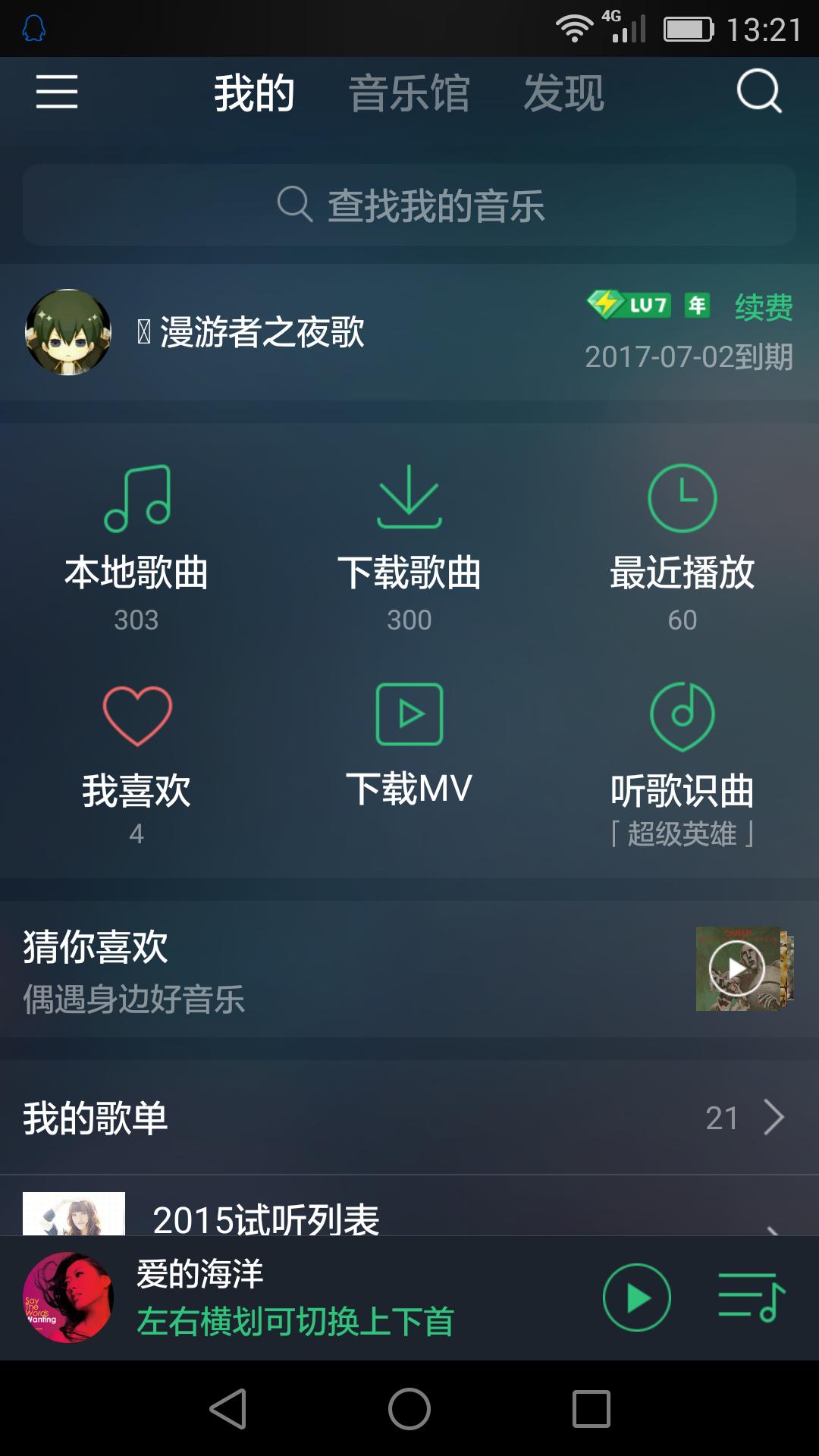 QQ音樂首創翻譯歌詞,覆蓋萬首熱門英日韓泰歌曲