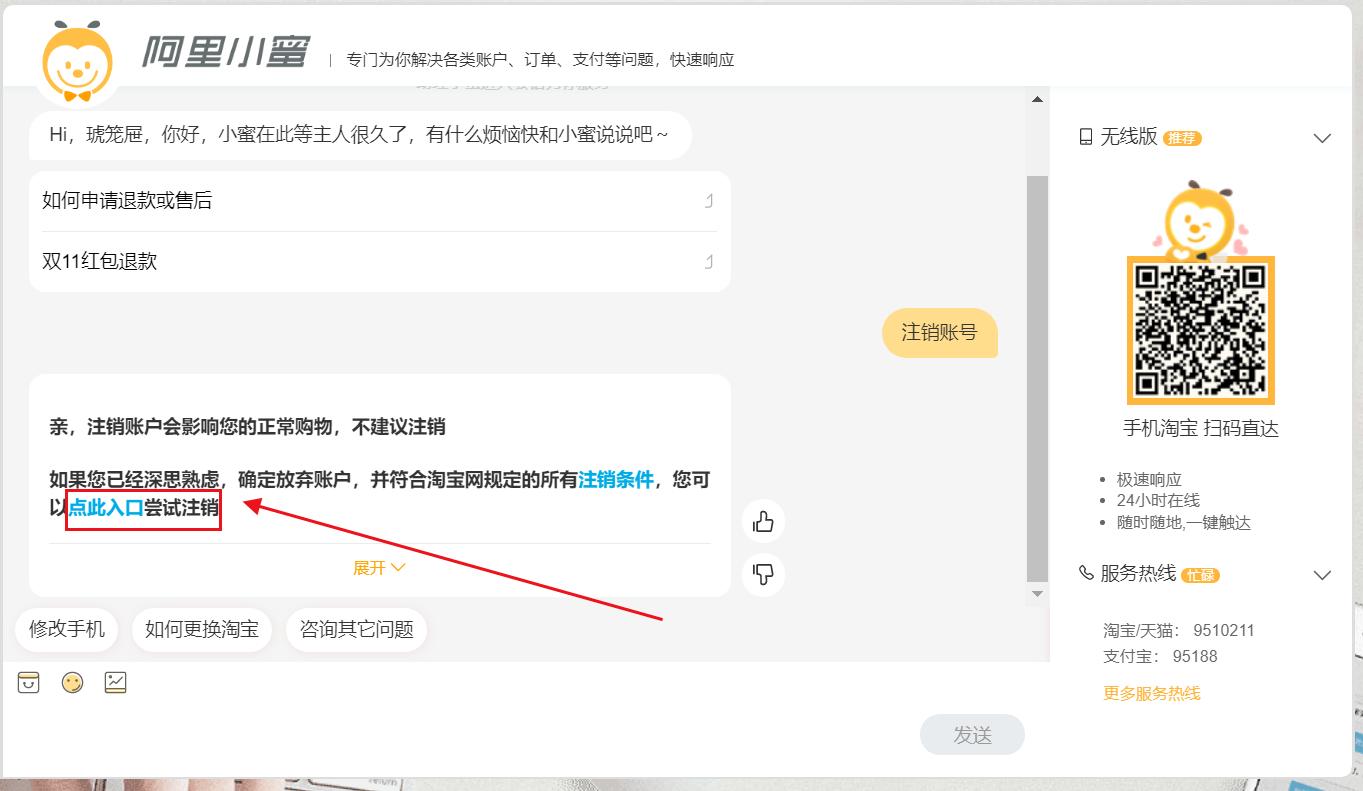 注销淘宝网账号步骤_一个手机号不能同时注册两个淘宝,那要怎样注销原来那个账号 ...