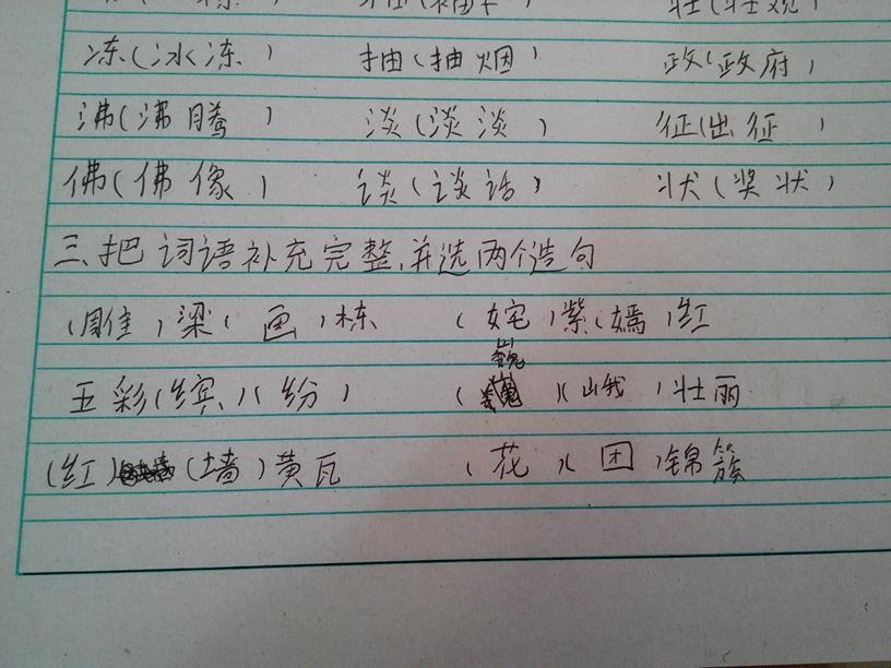 寫第三題,一個詞語,一個句子,寫兩句喔!圖片