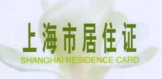上海市集体户口落户_已经通过居住证在上海参加高考,考上上海的大学了,还可以 ...