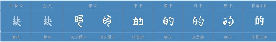 中字的多音字组词语有