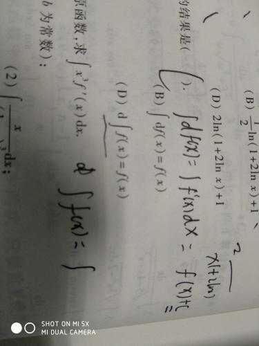 关于不定积分和求导的公式转换问题