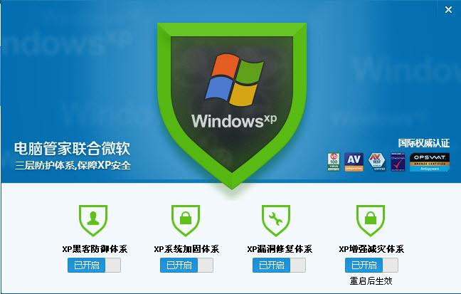 深度xp系统哪个好用_XP系统用哪个杀毒软件好。_百度知道