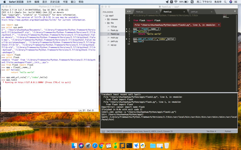 Mac下搭建flask环境IDLE可以引用但 py文件显示引用失败!_百度知道