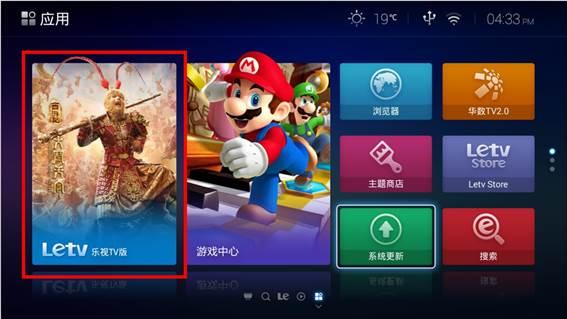 好了tv第四色_进入电视主界面,找到乐视网tv版,点击进入:(ui2.3 界面)