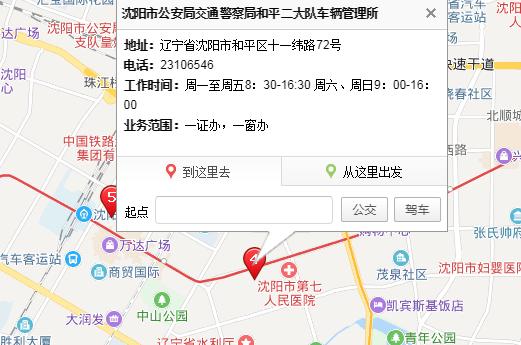 沈阳市沈河区地税局_沈阳市车辆管理所位置_百度知道