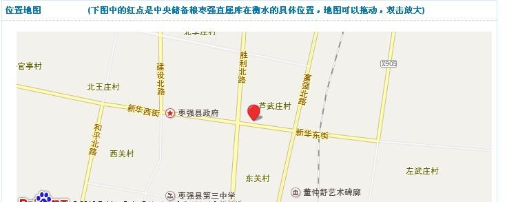 河北枣强县城区地图