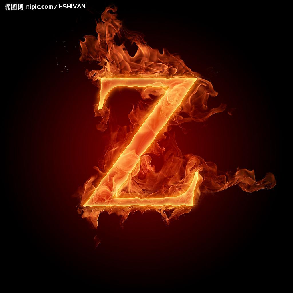 小�:f!z+��8�i��Y_求z的字母头像