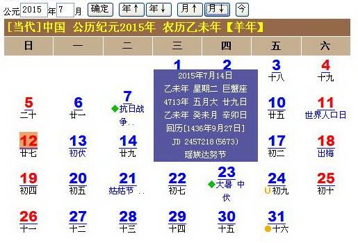 今年7夕是几月几号_新历1960年6月22日,旧历是2015年几月几日?_百度知道