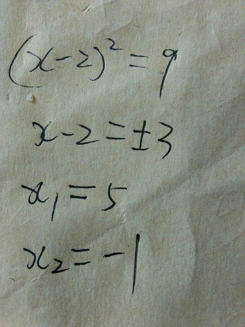 平方根计算题带答案