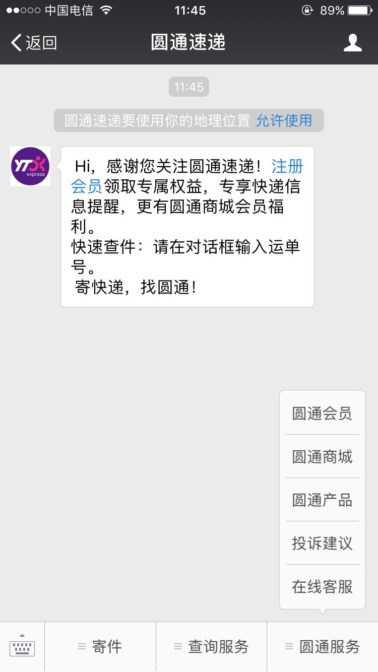 上海圆通速递电话_圆通快递全国统一投诉电话的电话是多少_百度知道