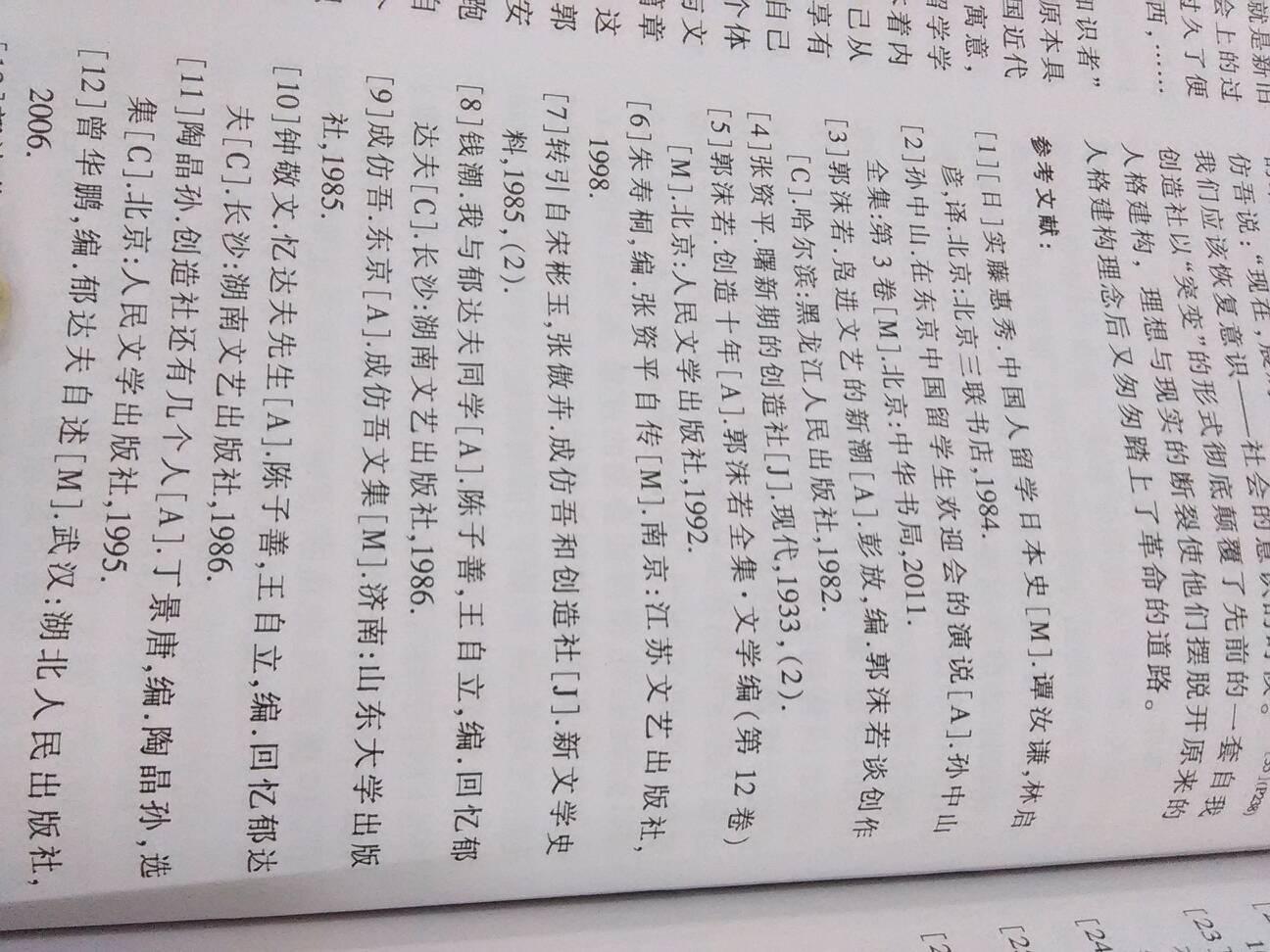 思科书籍的参考文献_图中参考文献的书籍后面,怎么都跟着英文字母,这些英文字母 ...