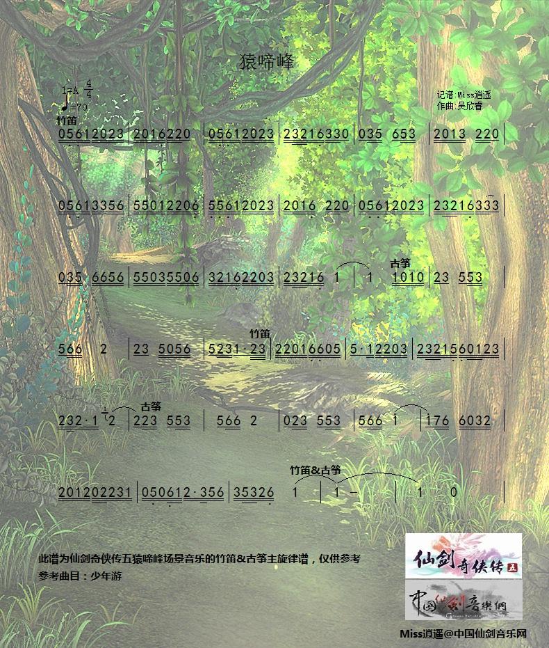 仙剑奇侠传5少年游_仙剑奇侠传《少年游》简谱,各位路人,有能力的请帮帮忙.