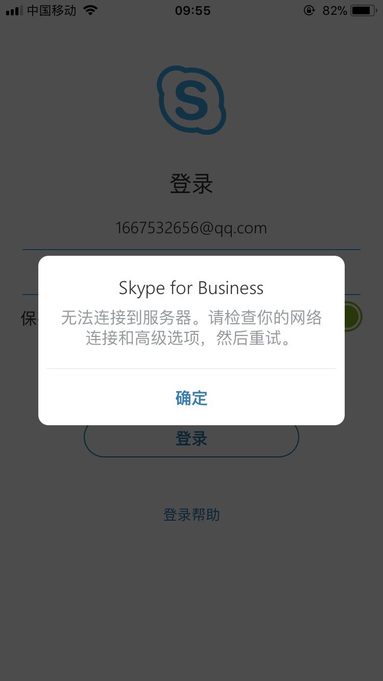 手机 版 skype