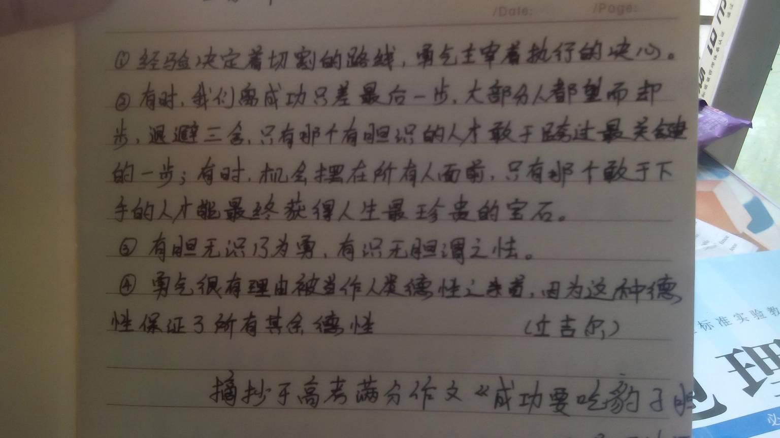 高中语文句子摘抄_求高一语文摘抄400字 优美句子或语段 要有出处_百度知道