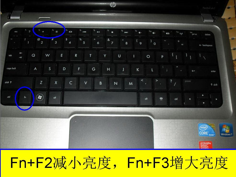 惠普电脑型号_惠普笔记本调亮度的快捷键是什么_百度知道