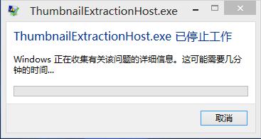 ThumbnailExtractionHost.exe已停止工作.求高手解决。发送信息后,还会