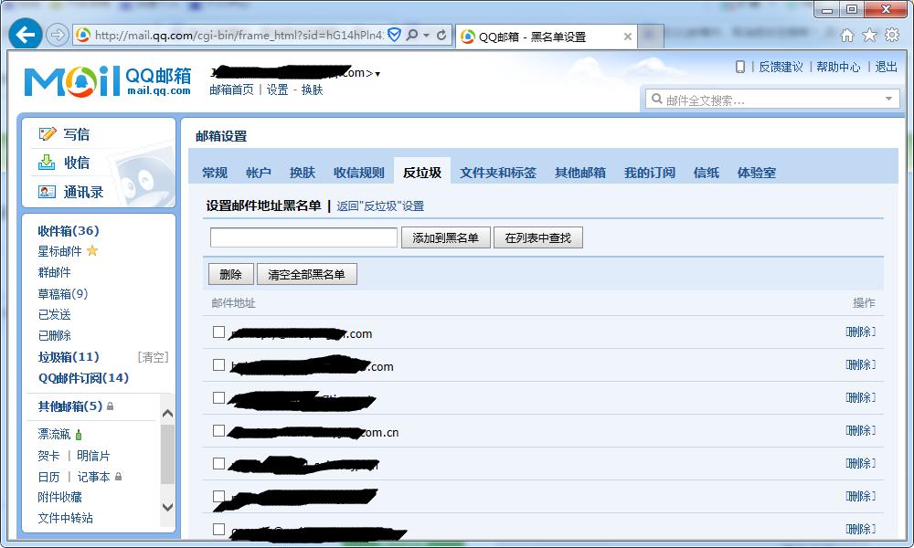 qq黑名单在哪_在QQ邮箱内,取消拒收在哪啊?_百度知道