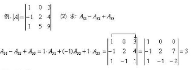 如何求代数余子式_线性代数 代数余子式的和的计算_百度知道