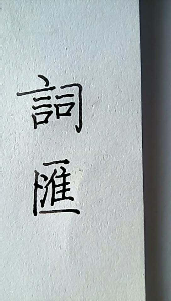 书法楷书的 乙未年怎么写_词汇的繁体字怎么写?_百度知道