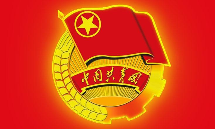 共青团团旗红色象征_中国共青团团旗、团徽是几几年由共青团中央委员会公布的_百度