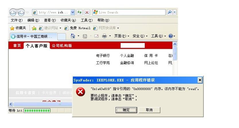 中国工商网上银行个_进不了中国工商银行网站,错误_百度知道