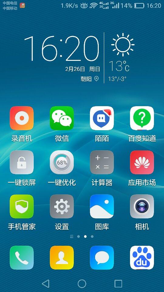 华为荣耀7手机桌面最上,有个象眼睛一样的图标是什么图片