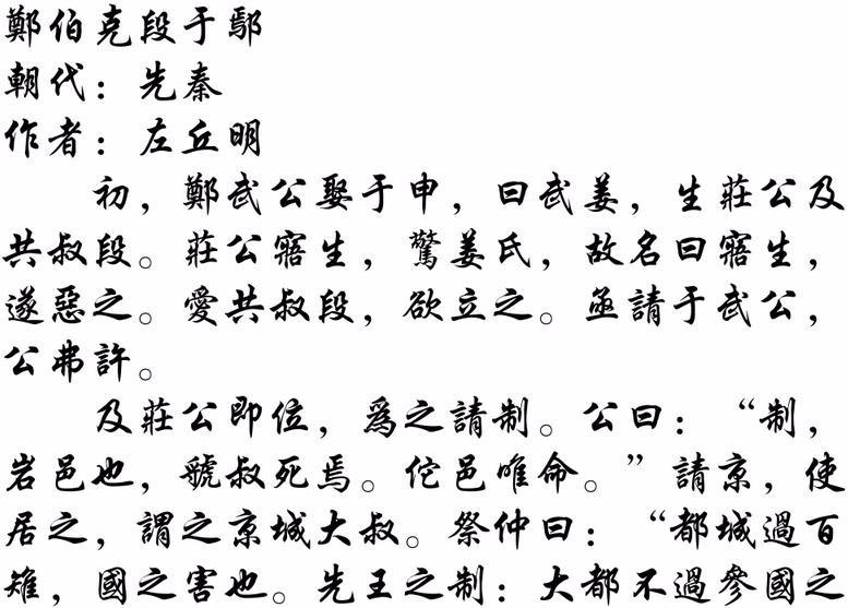 郑伯克段于鄢繁体字