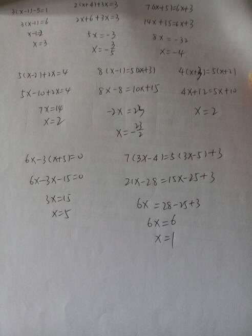 解方程步骤及答案