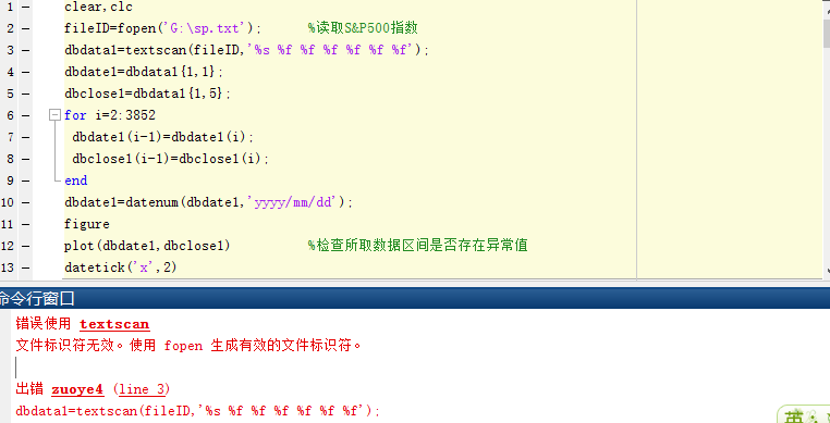 matlab使用textscan提取文件时显示文件标识符无效,无法运行。_