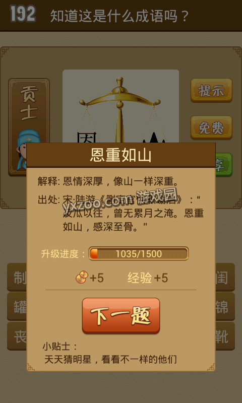 愚公之家打一成语_来猜成语啦192答案_zuciwang.com