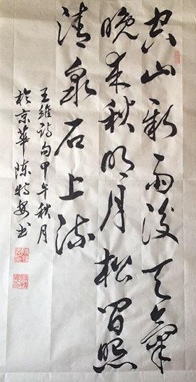 田英章硬笔楷书作品