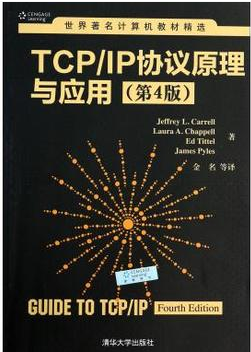 ip网络理论与技术